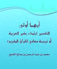 أيهما أولى: التفسير ابتداء بغير العربية أو ترجمة معاني القرآن الكريم؟