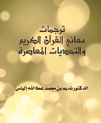 ترجمات معاني القرآن الكريم والتحديات المعاصرة
