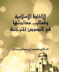 الألفاظ الإسلامية وأساليب معالجتها في النصوص المترجمة