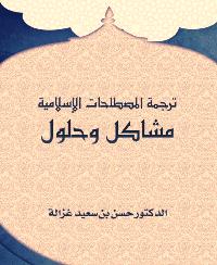 ترجمة المصطلحات الإسلامية: مشاكل وحلول