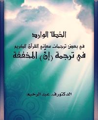 الخطأ الوارد في بعض ترجمات معاني القرآن الكريم في ترجمة (إنَّ) المخففة