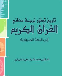 تاريخ تطور ترجمة معاني القرآن الكريم إلى اللغة المليبارية