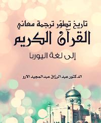 تاريخ تطوّر ترجمة معاني القرآن الكريم إلى لغة اليوربا