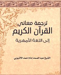 ترجمة معاني القرآن الكريم إلى اللغة الأمهرية