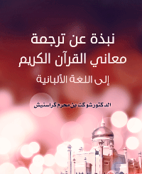 نبذة عن ترجمة معاني القرآن الكريم إلى اللغة الألبانية