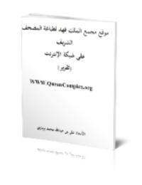 موقع مجمع الملك فهد لطباعة المصحف الشريف على شبكة الإنترنت