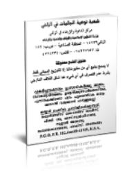 പ്രവാചക ചരിത്ര സംഗ്രഹം