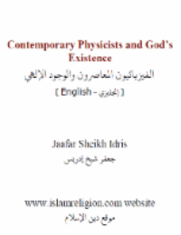 Contemporary Physicists and God's Existence