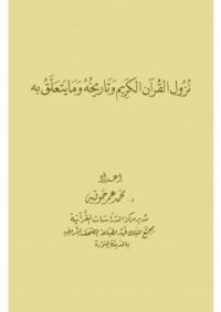 نزول القرآن الكريم وتاريخه وما يتعلق به