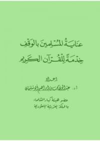 عناية المسلمين بالوقف خدمة للقرآن الكريم