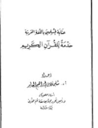 عناية المسلمين باللغة العربية خدمة للقرآن الكريم