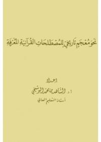 نحو معجم تاريخي للمصطلحات القرآنية المعرّفة