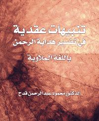 تنبيهات عقدية في تفسير هداية الرحمن باللغة الملاوية