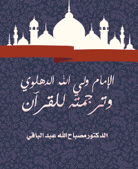 الإمام ولي الله الدهلوي وترجمته للقرآن