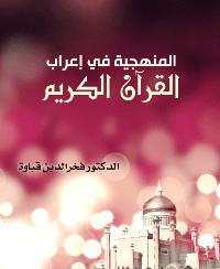 المنهجية في إعراب القرآن الكريم