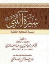 مختصر سيرة النبي صلى الله عليه وسلم وسيرة أصحابه العشرة