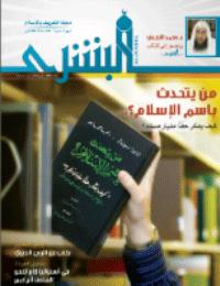 مجلة البشرى العدد 109