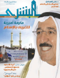 مجلة البشرى العدد 111