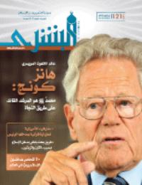 مجلة البشرى العدد 121