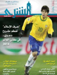 مجلة البشرى العدد 123