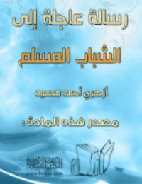 رسالة عاجلة إلى الشباب المسلم