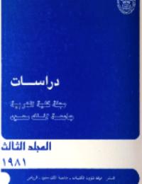 مجلة العلوم التربوية والدراسات الإسلامية – العدد 3