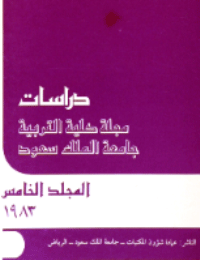 مجلة العلوم التربوية والدراسات الإسلامية – العدد 5