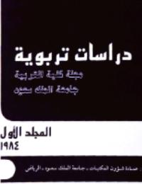 مجلة العلوم التربوية والدراسات الإسلامية – العدد 6