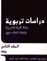 مجلة العلوم التربوية والدراسات الإسلامية – العدد 7