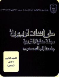 مجلة العلوم التربوية والدراسات الإسلامية – العدد 9