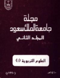 مجلة العلوم التربوية والدراسات الإسلامية – العدد 12