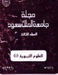مجلة العلوم التربوية والدراسات الإسلامية – العدد 14