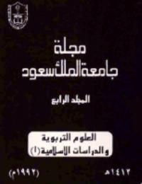 مجلة العلوم التربوية والدراسات الإسلامية – العدد 16