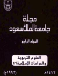 مجلة العلوم التربوية والدراسات الإسلامية – العدد 17