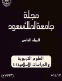 مجلة العلوم التربوية والدراسات الإسلامية – العدد 18