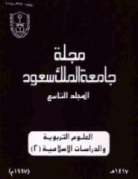 مجلة العلوم التربوية والدراسات الإسلامية – العدد 27