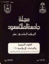 مجلة العلوم التربوية والدراسات الإسلامية – العدد 30