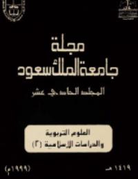 مجلة العلوم التربوية والدراسات الإسلامية – العدد 31