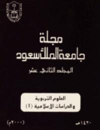 مجلة العلوم التربوية والدراسات الإسلامية – العدد 32