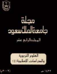 مجلة العلوم التربوية والدراسات الإسلامية – العدد 36