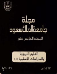 مجلة العلوم التربوية والدراسات الإسلامية – العدد 38