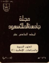 مجلة العلوم التربوية والدراسات الإسلامية – العدد 41