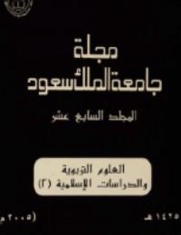 مجلة العلوم التربوية والدراسات الإسلامية – العدد 43