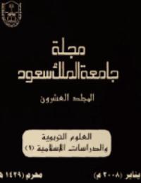 مجلة العلوم التربوية والدراسات الإسلامية – العدد 47