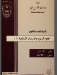مجلة العلوم التربوية والدراسات الإسلامية – العدد 50