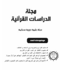 مجلة الدراسات القرآنية 2