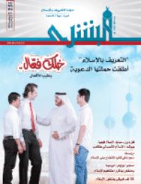 مجلة البشرى العدد 125