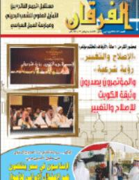 مجلة الفرقان العدد 712