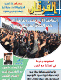 مجلة الفرقان العدد 714