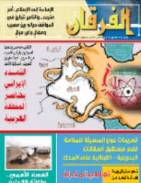 مجلة الفرقان العدد 718